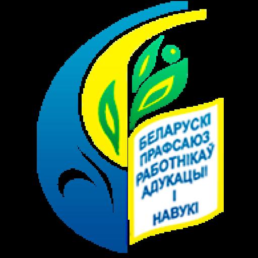 Оршанская районная организация Белорусского профессионального союза работников образования и науки